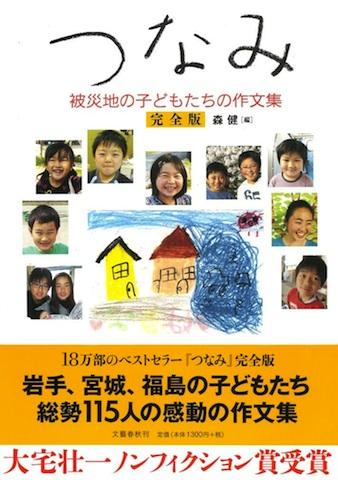 tsunami_kanzenban